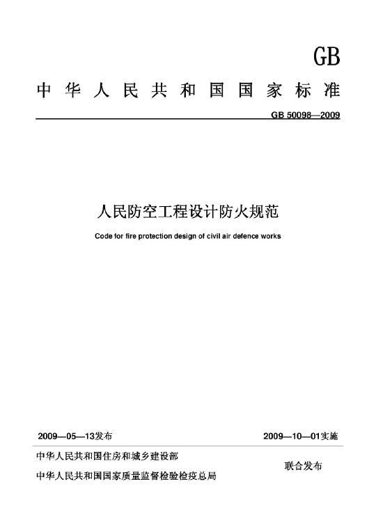 人民防空工程设计防火规范gb50098-2009韩国艺术海报六合无绝对片