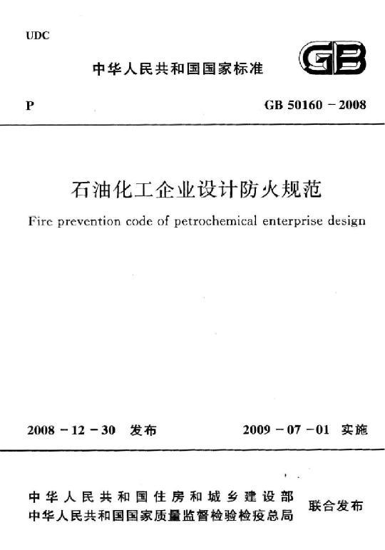 石油化工家庭防火设计规范gb50160-2008郑州企业景观六合无绝对片