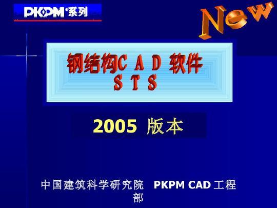 握pkpm操作要领