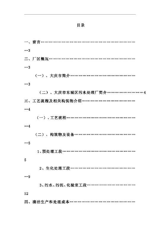 【城市污水处理厂实习报告】