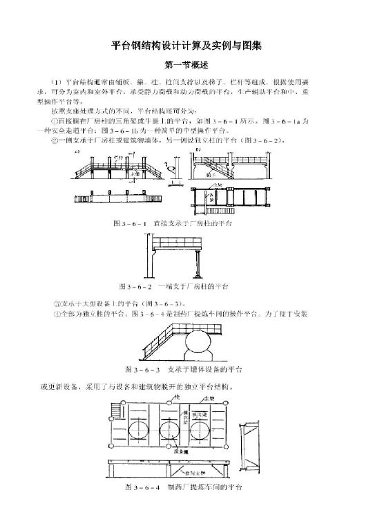 平台钢结构设计计算及实例与图集