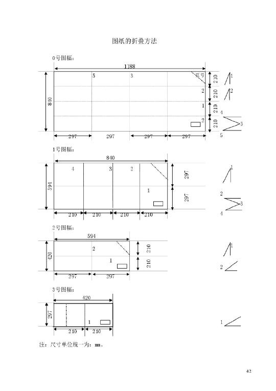 图纸折叠方法-图1