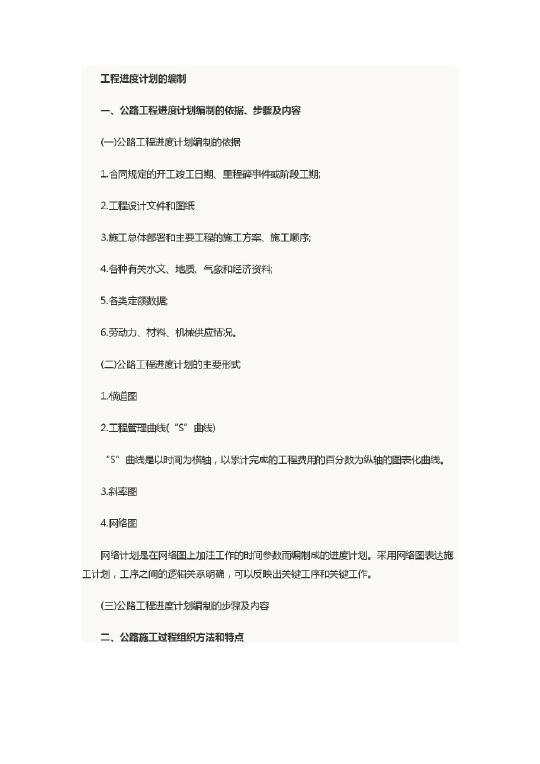 www.shanpow.com_公路工程进度计划的编制规范。