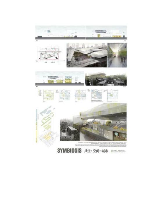 建筑方案图纸排版