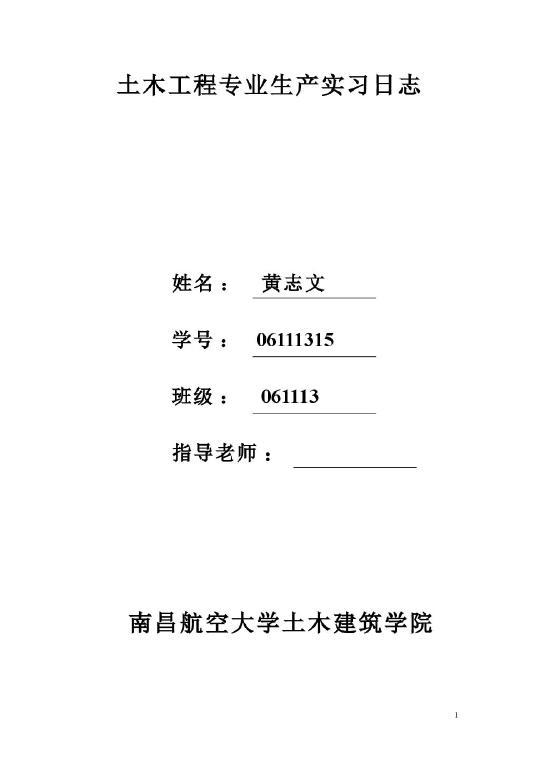 南昌航空大学土木工程专业生产实习日记