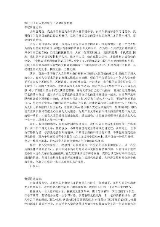2009年11月思想汇报_2011年6月入党积极分子思想汇报材料集锦