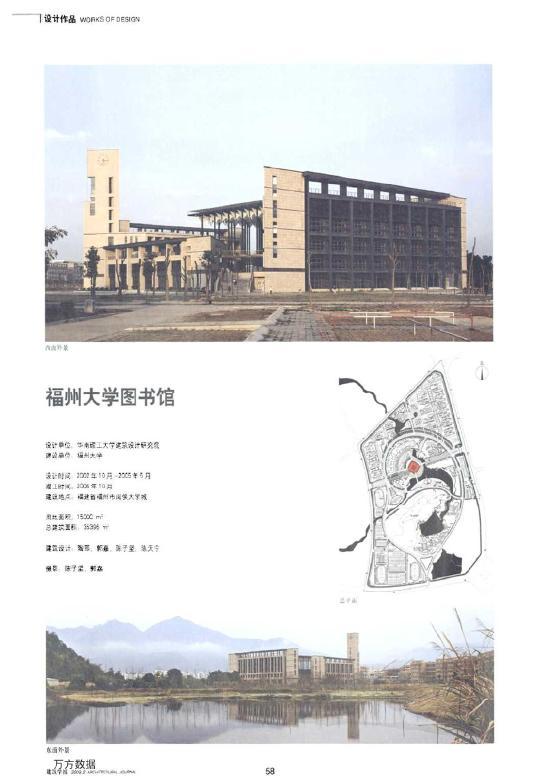 福州大学图书馆创作札记图片