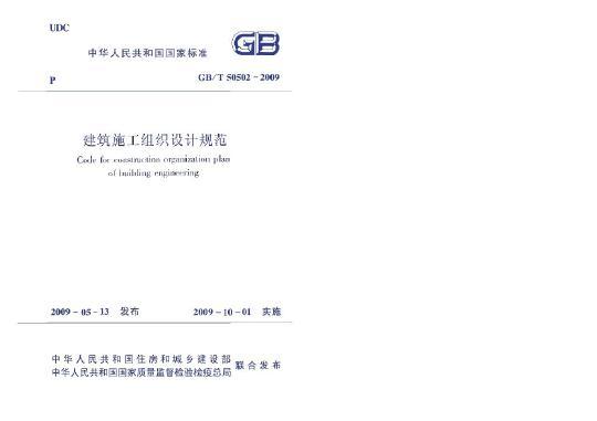 《建筑施工组织设计规范》gbt50502—2009图片