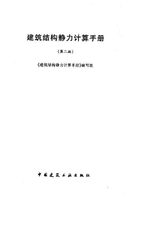 建筑结构静力计算手册(第二版)-可编辑书签