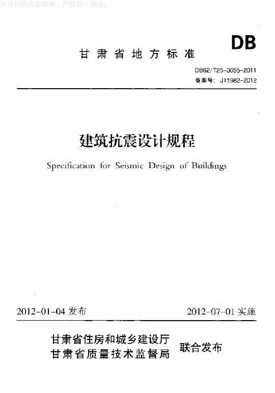 挖的刘 上传时间:2014-11-21 所属分类:混凝土结构 建筑结构设计规范