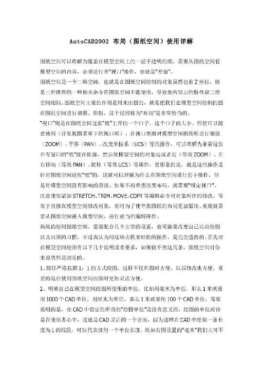 AutoCAD200200X山庄(布局文档)详解使用_图纸下空间图纸龙居图片