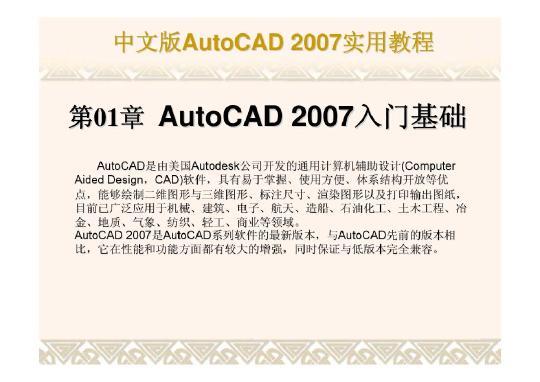 AUTOCAD2007标题_文档下载-土木v标题cad翻译栏教程英文图片