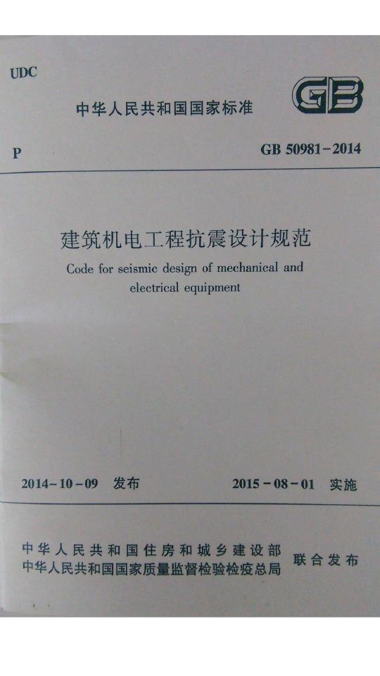 建筑机电工程抗震设计规范gb50981-2104下载