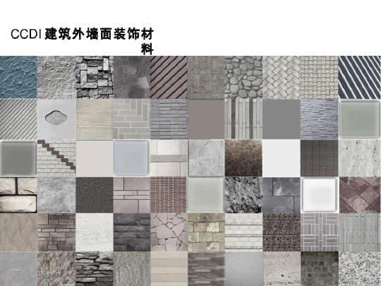 建筑装饰材料石材_ccdi建筑外墙面 装饰材料
