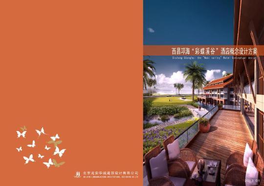 酒店方案设计文本ppt格式