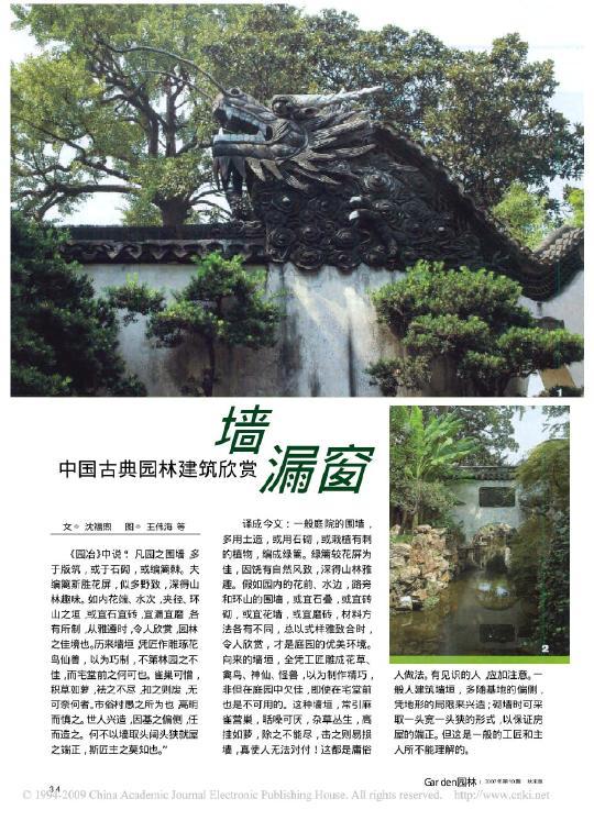 中国古典园林建筑欣赏