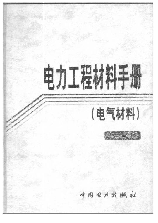 电力工程材料手册_(电气材料)