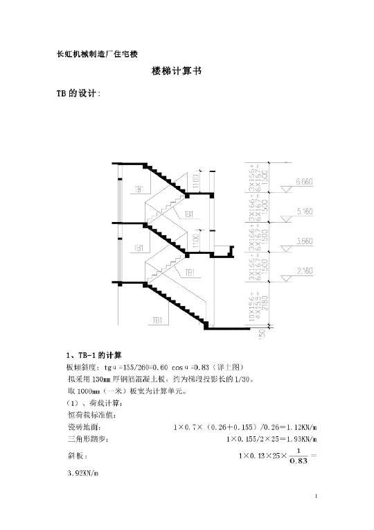 文档 结构 结构设计 其他结构 楼梯计算书  投稿网友:winneryl 上传
