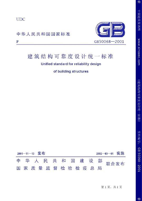 gb 50068 2001 建筑结构可靠度设计统一标准.pdf