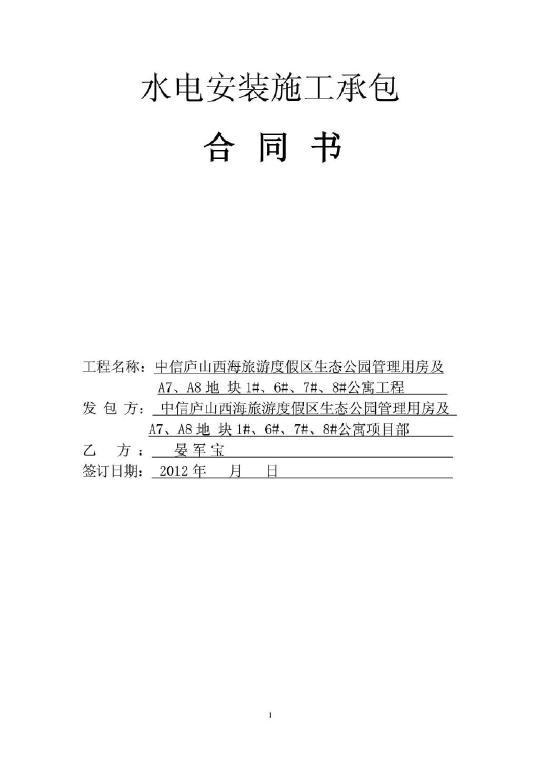 【水电安装协议书范本】