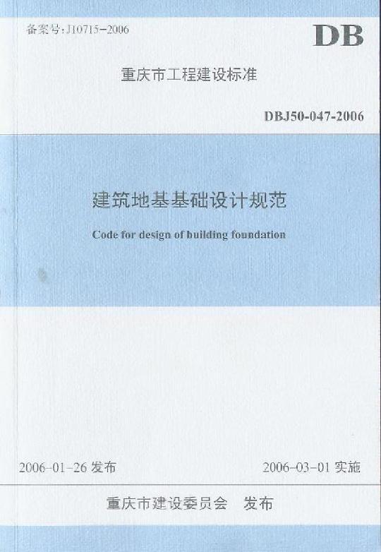 重庆建筑地基基础设计规范