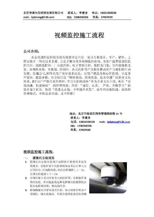 室外视频监控立杆工程设计施工方案