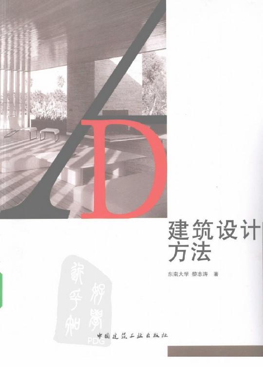 建筑设计方法 黎志涛