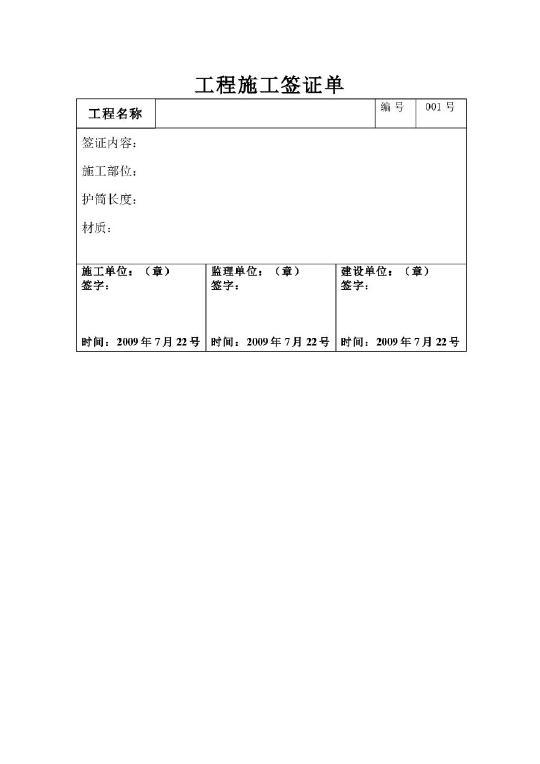 工程施工签证单表格样式