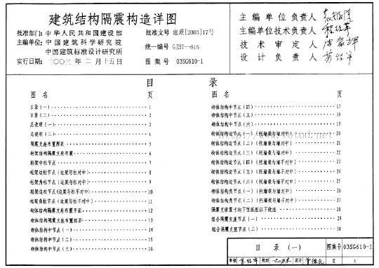 03sg610-1(gjbt-615)建筑结构隔震构造详图