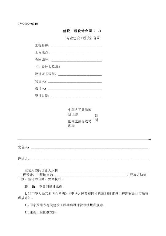 工程合同书样本_建设工程设计合同(二)