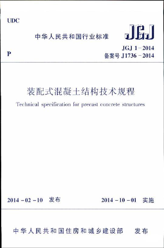 装配式混凝土结构技术规程jgj1-2014