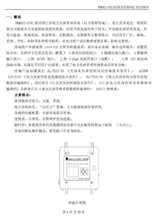 FKWB82-GY4C系列型江苏电力图纸v电力终端_最强-仪上全站的xyz负荷的与上xy00图片