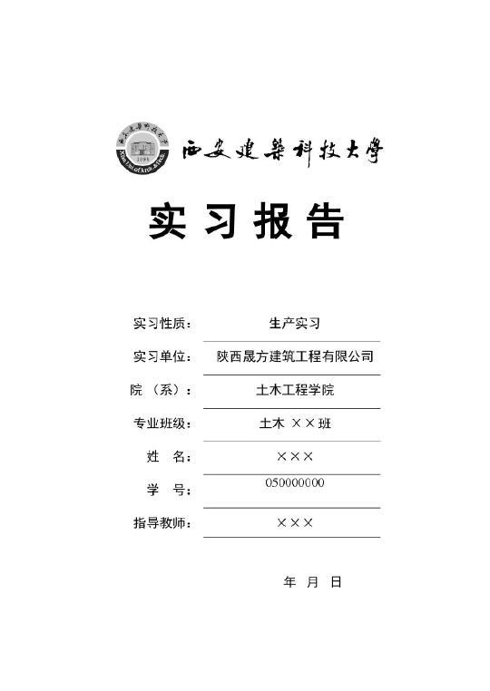 土木工程报告-图1