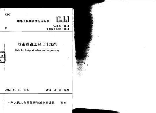 37-2012城市道路工程设计规范