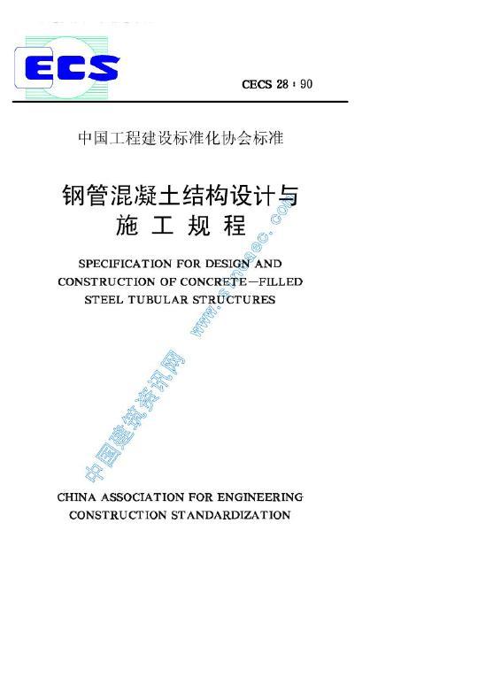 钢管混凝土结构设计与施工规程
