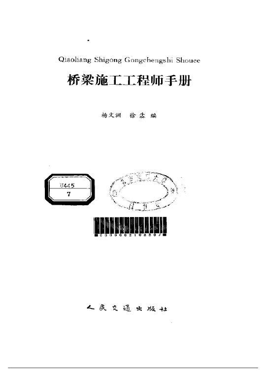 桥梁施工工程师手册-杨文渊主编