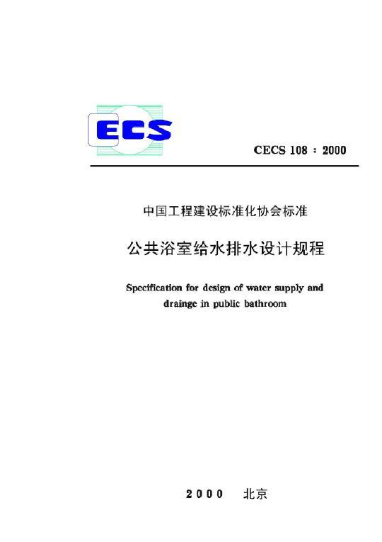 土木工程设计规范