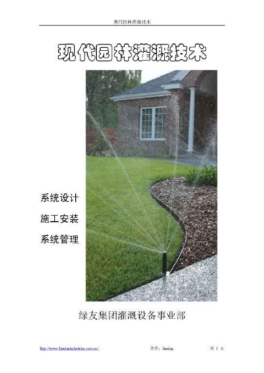 现代园林灌溉技术