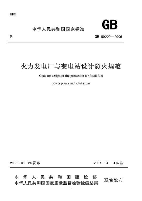 火力发电厂与变电所设计防火规范湖南师大UI六合无绝对片