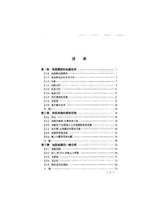 邱关源 《电路》 第五版pdf
