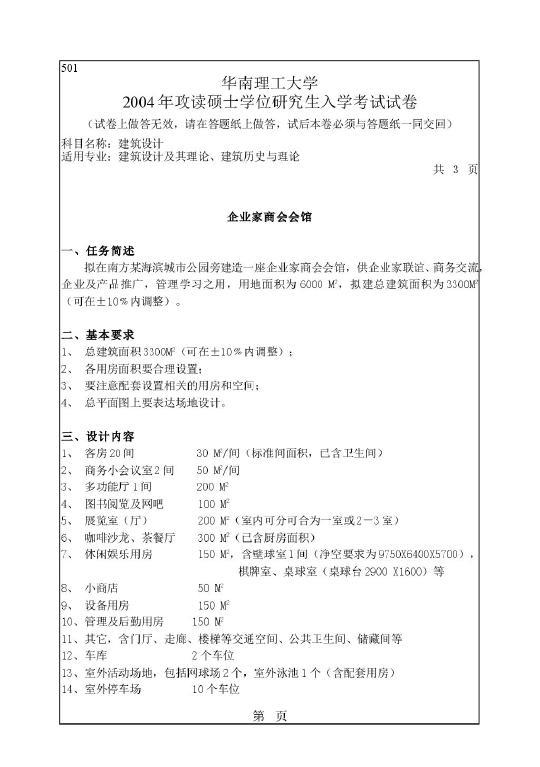 华南理工大学2004年考研建筑设计试题