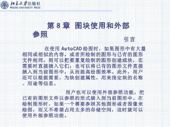 CAD外部参照_文档下载-土木在线cad三维面创建图片