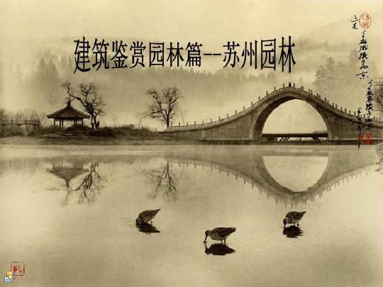 园林建筑赏析-苏州园林