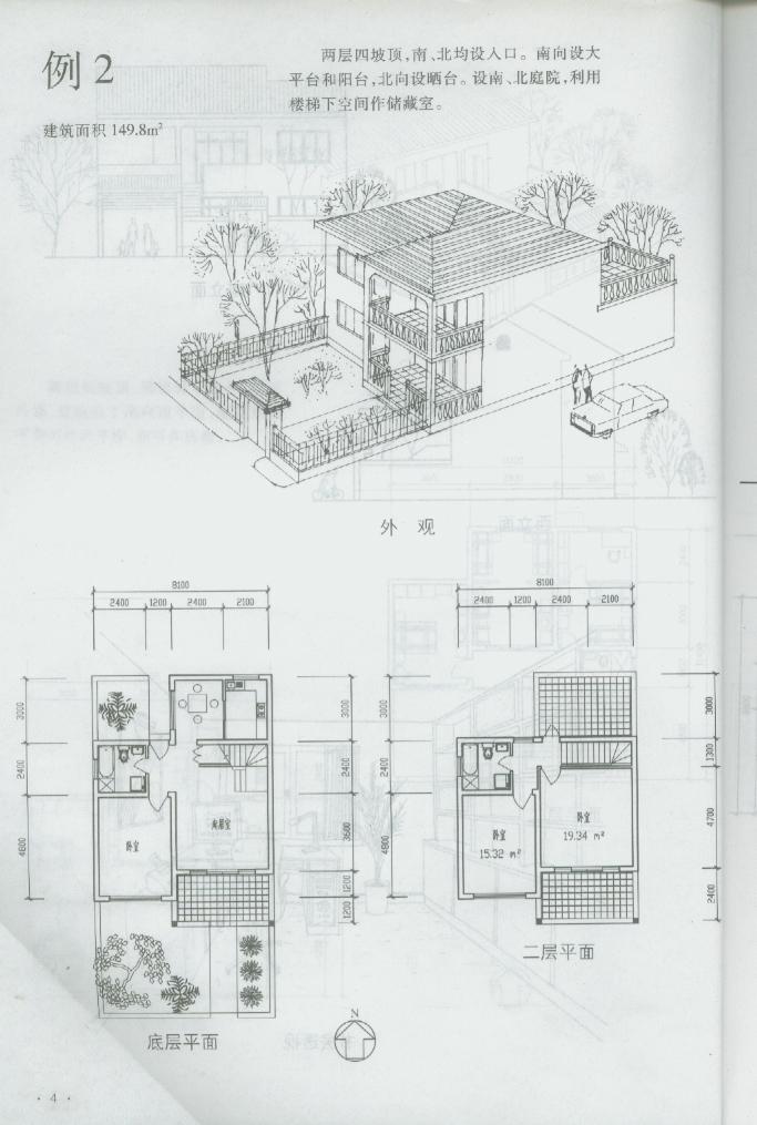 小住宅设计100例手绘图