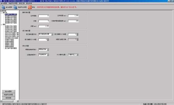 建书脚手架和模板设计计算cad绘图软件