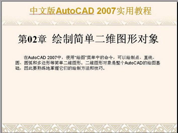 CAD2007土木_CO土木在线(原网易图片在线)cad教程沙发手绘图片
