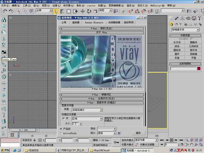 vray adv 1.5 rc3 渲染器 中文版