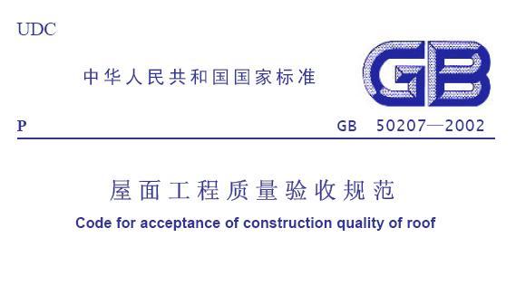 屋面工程施工质量验收规范