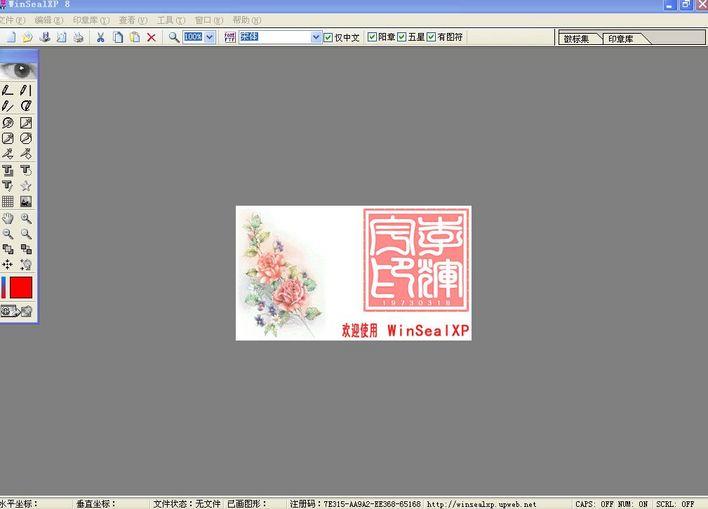 印章制作软件_co土木在线(原网易土木在线)图片