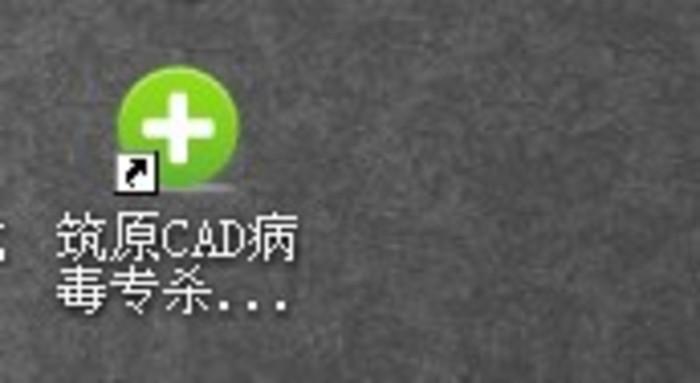 筑原CAD病毒专杀V3.3_CO土木在线(原网易土2014cad文件夹图片
